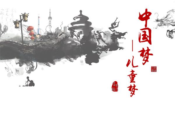 水墨中国梦儿童梦