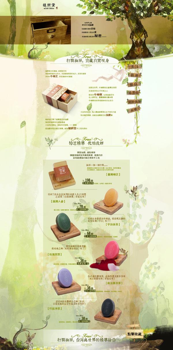 淘宝化妆品首页,欧式店铺模板