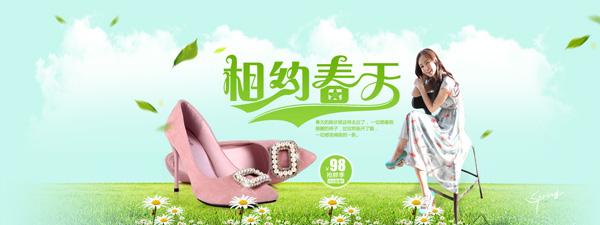 相约春天女鞋_素材中国sccnn.com