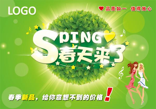 春天来了促销_素材中国sccnn.com