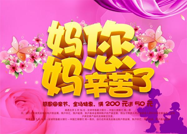 妈妈辛苦了_素材中国sccnn.com