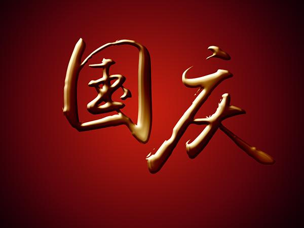 国庆节所需点数:0点关键词:国庆节字体风险艺术v点数psd素材下载黄金图绘制图片