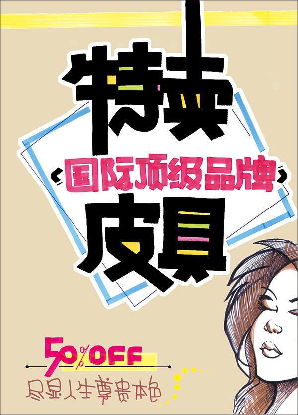 手绘pop海报便利店