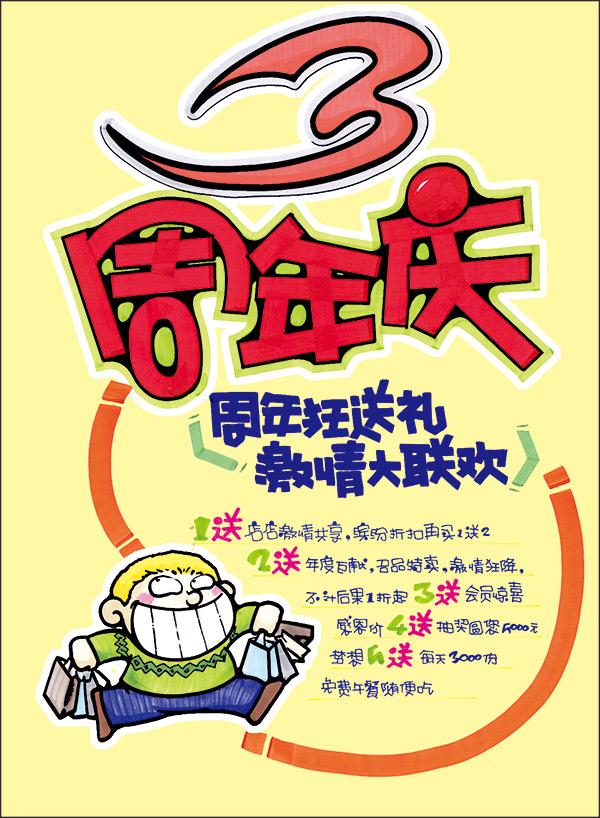 手绘pop海报,pop海报,pop字体,3周年庆,周年庆,pop,手绘,周年,店庆,3