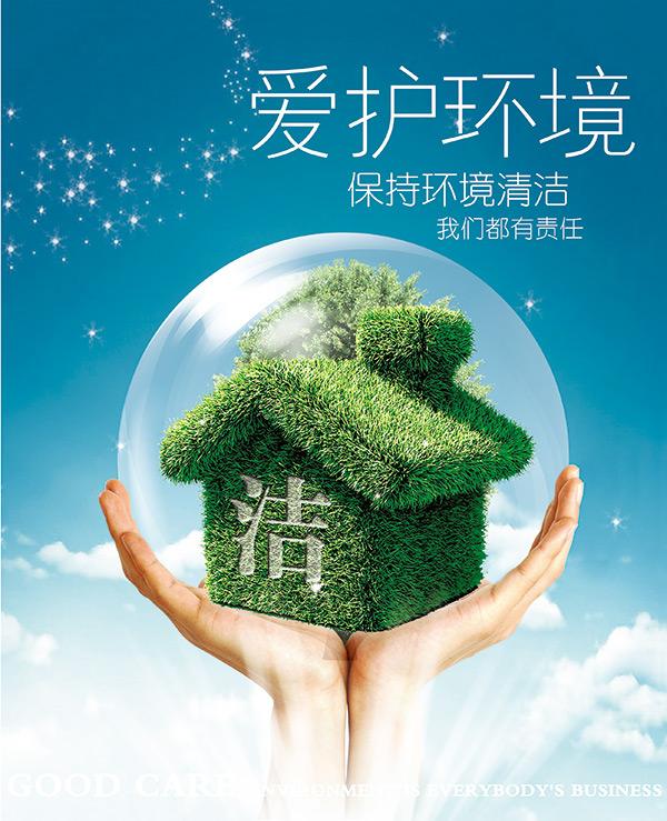 保护环境创意公益
