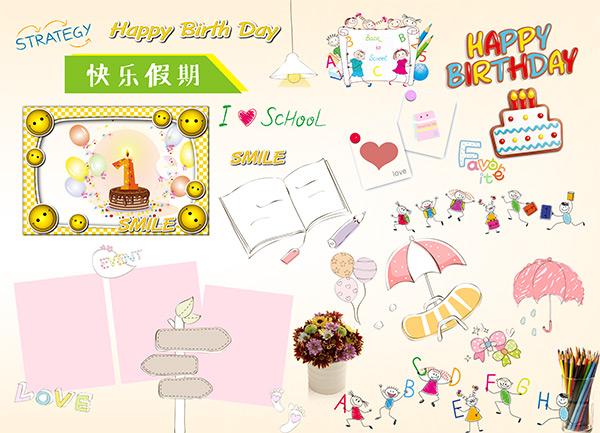 素材,快乐假期,生日快乐,彩色水晶果冻字体,卡通元素,可爱儿童,相册