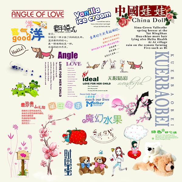 儿童相册艺术字图片