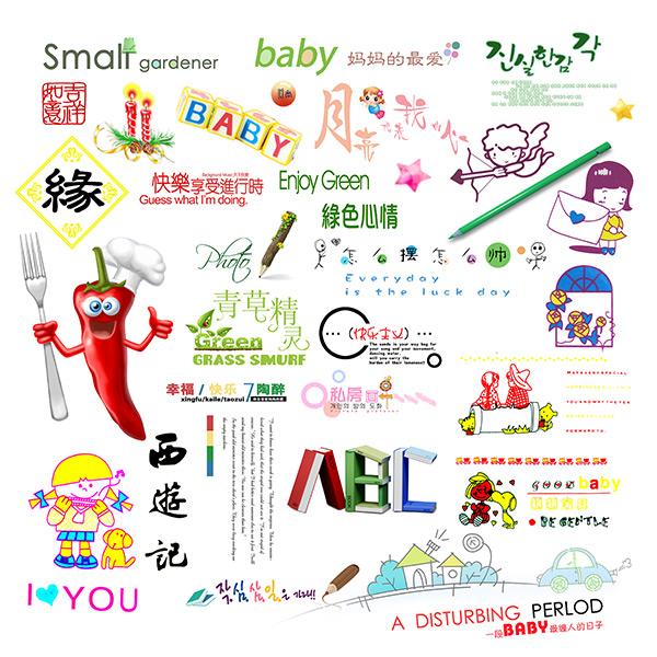吉祥如意,妈妈的最爱,快乐宝贝,绿色心情,青草,精灵,可爱艺术字体