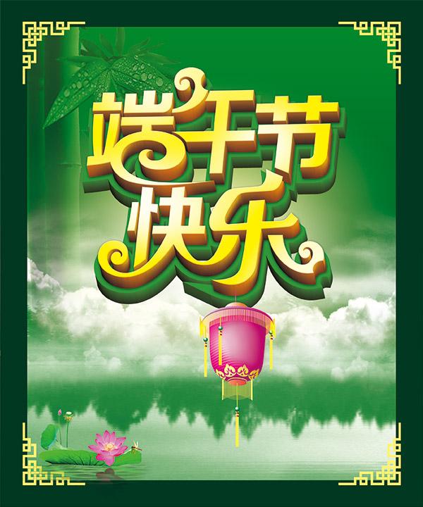 端午节快乐海报图片