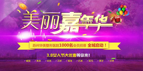 嘉年华宣传海报