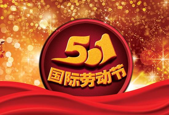 51国际劳动节背景