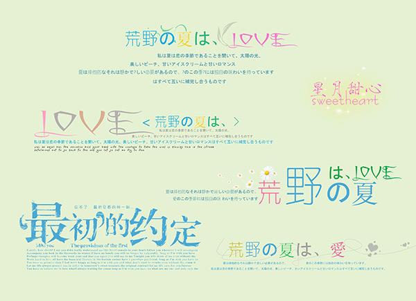 爱情写真艺术字体psd分层素材