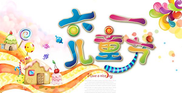 六一儿童节,六一,儿童节,六一节,儿童,绘画,卡通,宣传,字体,可爱,61
