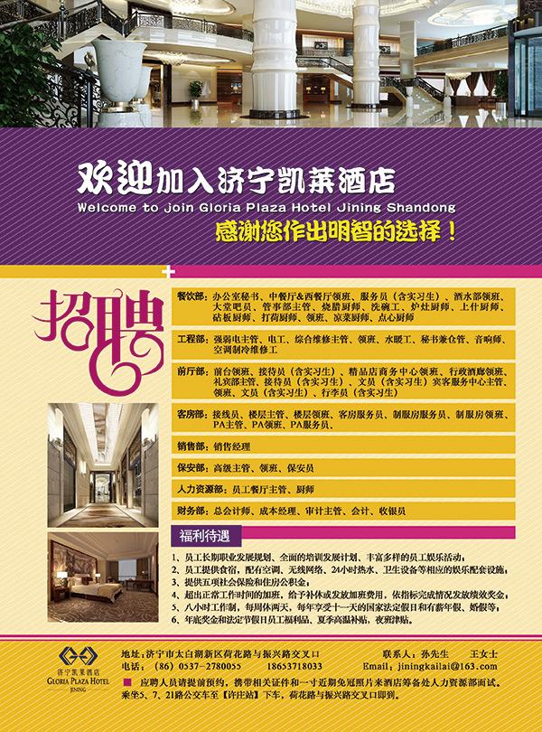 酒店招聘信息模板_酒店招聘启事_素材中国sccnn.com