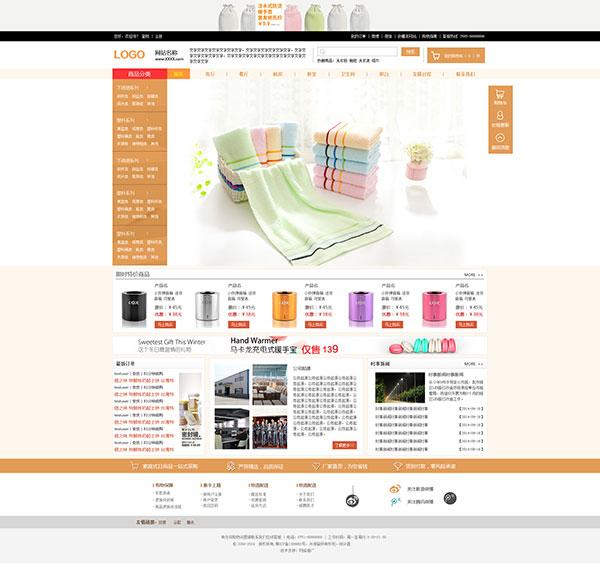 电商网站_网站设计素材,网站设计元素,网站模板,精美电商模板,购物车,在线客服
