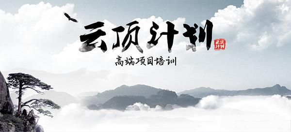 項目培訓海報_素材中國sccnn.com