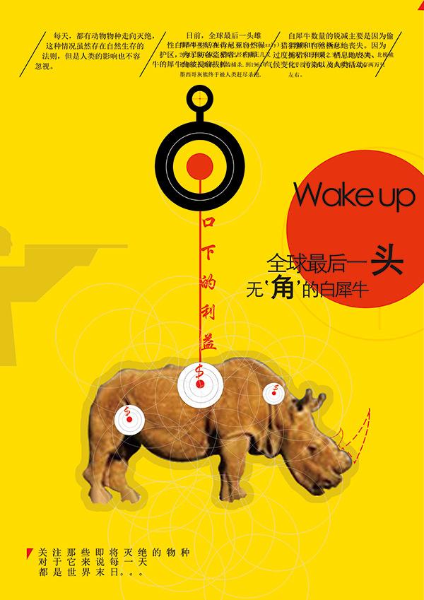 保护动物海报_素材中国sccnn.com