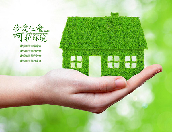 爱护环境公益海报设计PSD素材下载,环保公益海报,环保海报,公益海报,环境,环保,公益,爱护,大自然,和谐,共处,美好,愿望,珍爱,生命,海报设计,海报素材,广告设计模板,psd素材免费下载,源文件下载