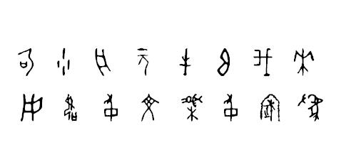 甲骨文字体图片