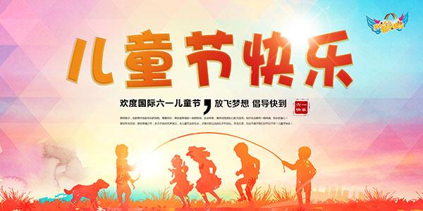 六一快乐儿童节,宣传海报