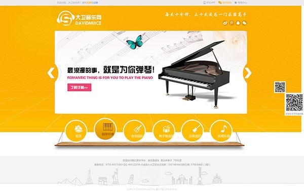 0 点 关键词: 音乐网站模板psd分层素材,大卫音乐网,网页设计素材图片