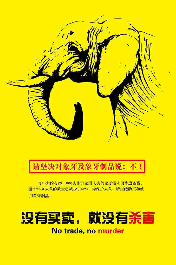 点 关键词: 创意保护大象公益宣传海报设计psd素材下载,大象公益广告图片