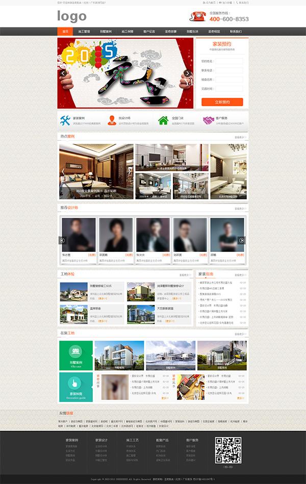 室内设计网站设计功能性图片