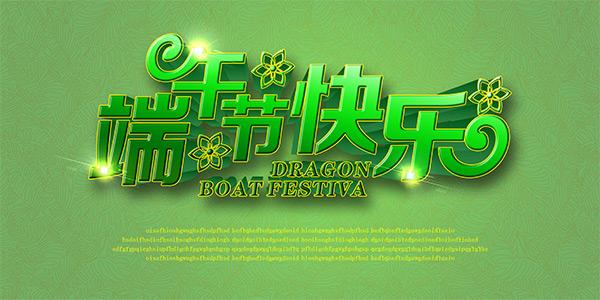 端午节快乐_素材中国sccnn.com