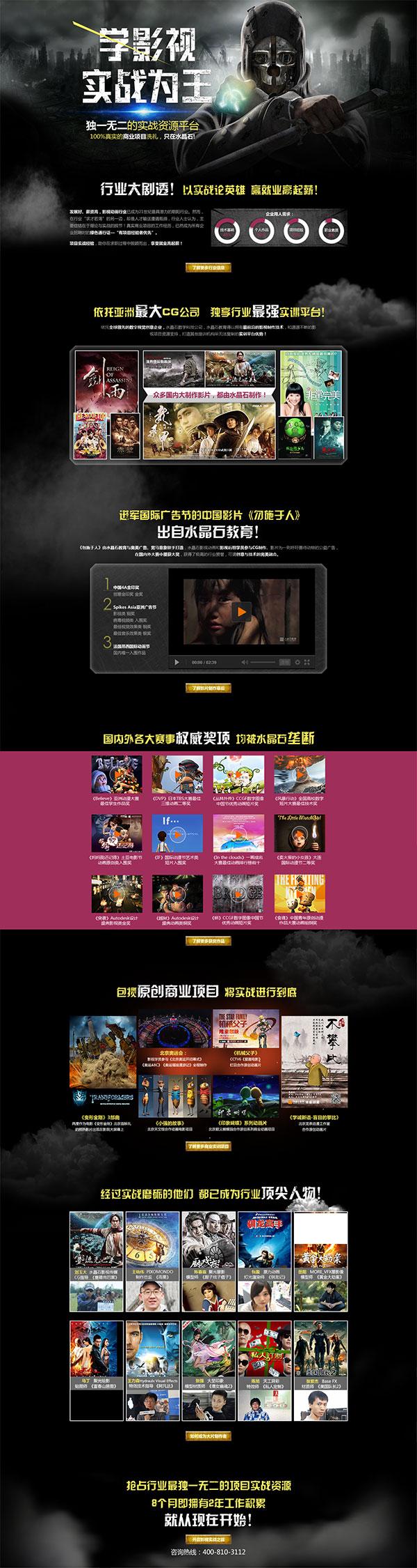 影视设计培训网站_素材中国sccnn.com