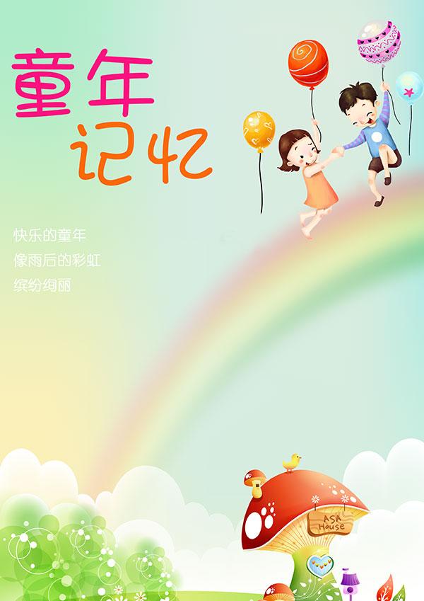 幼儿园毕业纪念册_素材中国sccnn.com