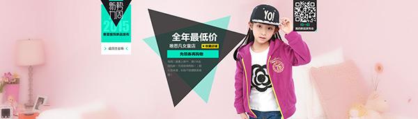 0 点 关键词: 淘宝童装海报,女童装,新势力周,2015春夏服饰新品发布