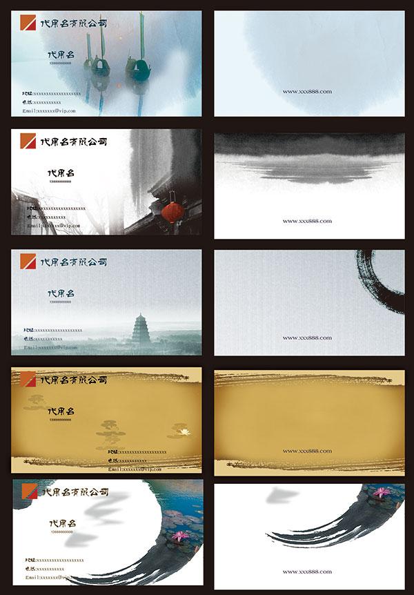 水墨风格公司名片