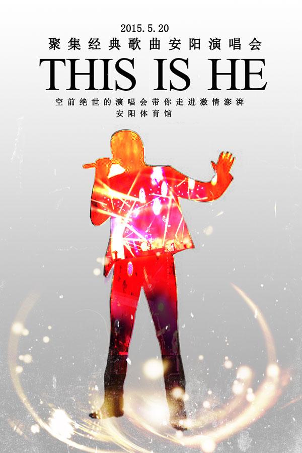 演唱会宣传海报设计psd素材下载,演唱会海报,演唱会,音乐会,唱歌