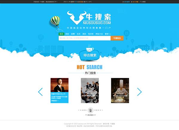 网页设计素材,在线搜索框,综合搜索,蓝色网站模板,蓝色科技背景,网页