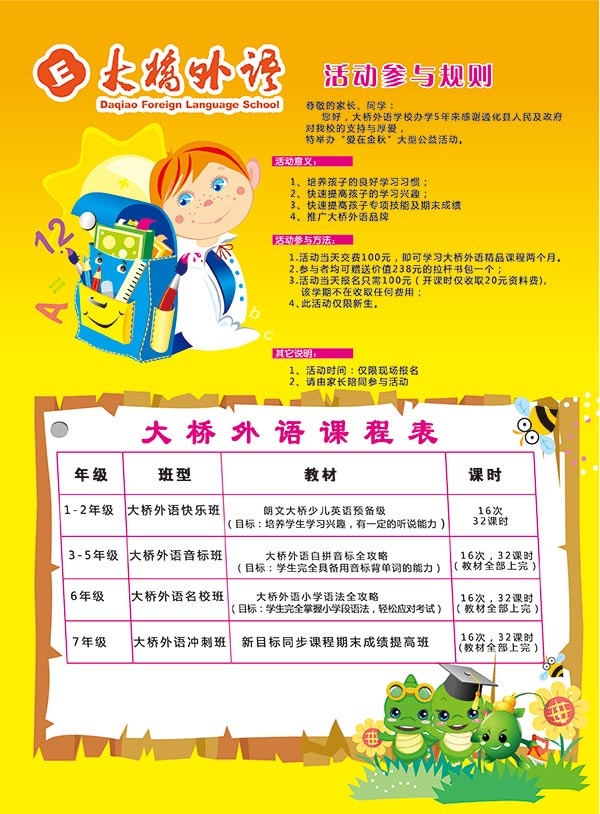 英语培训班招生_素材中国sccnn.com