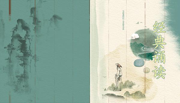 中国风古典书籍封面设计图片psd素材
