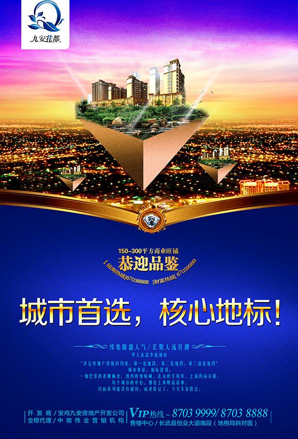 欧式地产广告_素材中国sccnn.com