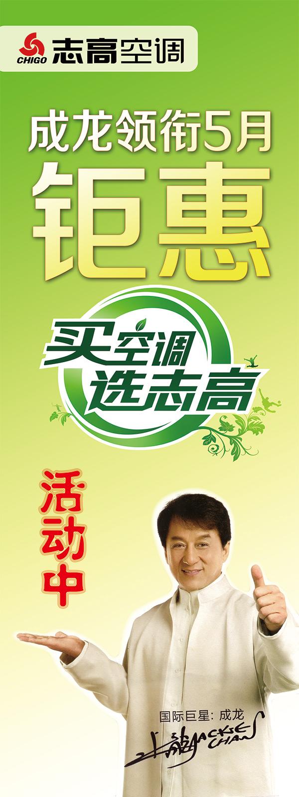 志高空调促销_素材中国sccnn.com