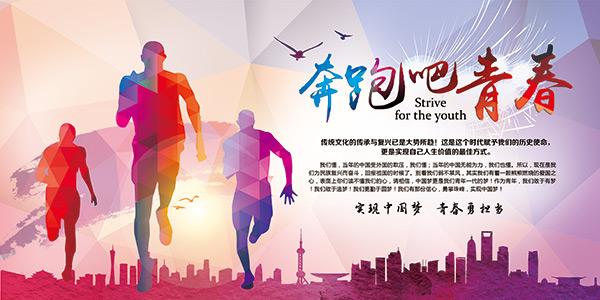 奔跑吧,青春,中国梦,励志,传统,文化,道德,奋斗,公益,致青春,正能量