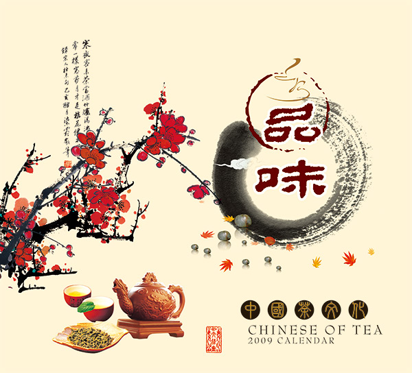 中国传统文化茶文化_中国古典茶文化_素材中国sccnn.com