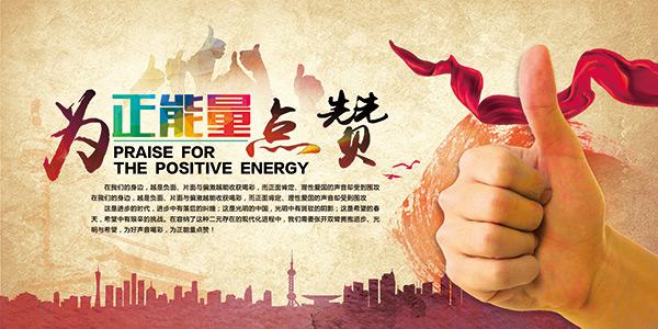 正能量,点赞,宣传,理想,青春,励志,传统,文化,道德,公益,奋斗,中国梦