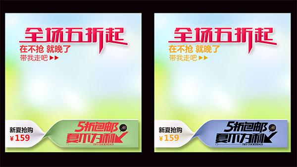 淘宝六一直通车_素材中国sccnn.com图片