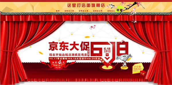 京东618活动海报