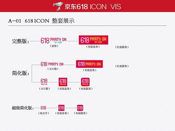 京东618图标_素材中国sccnn.com