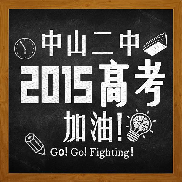高考加油,高考,加油,黑板报,2015年,高三,板报,励志,黑板,粉笔字,字体