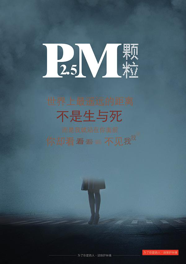 0 点 关键词: 雾霾公益创意海报设计psd素材下载,雾霾海报,公益广告