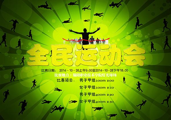 校园全民运动会宣传海报设计psd素材下载,运动会海报,运动会,校园