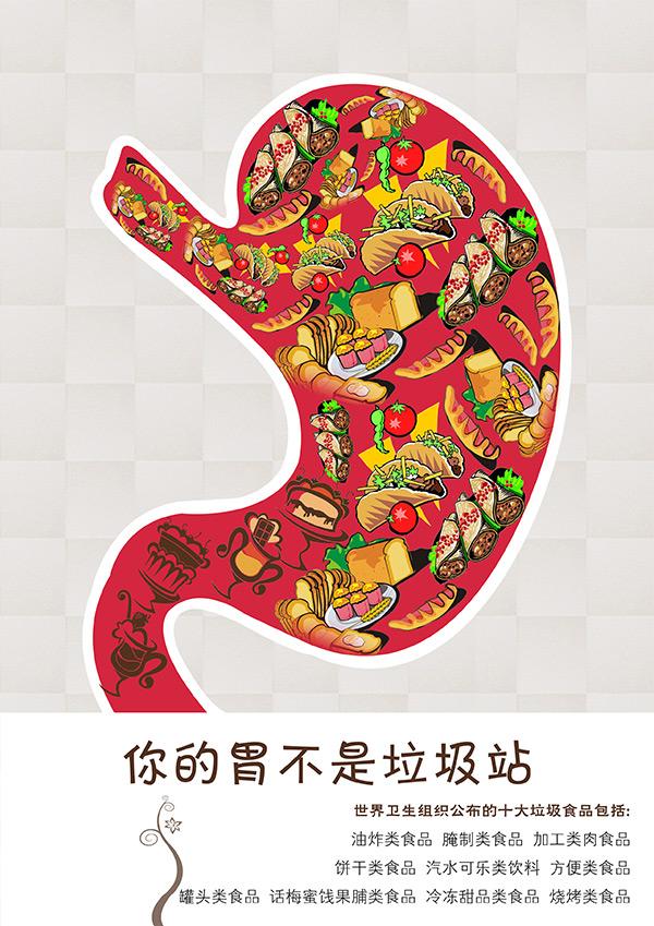 食品安全海报_素材中国sccnn.com