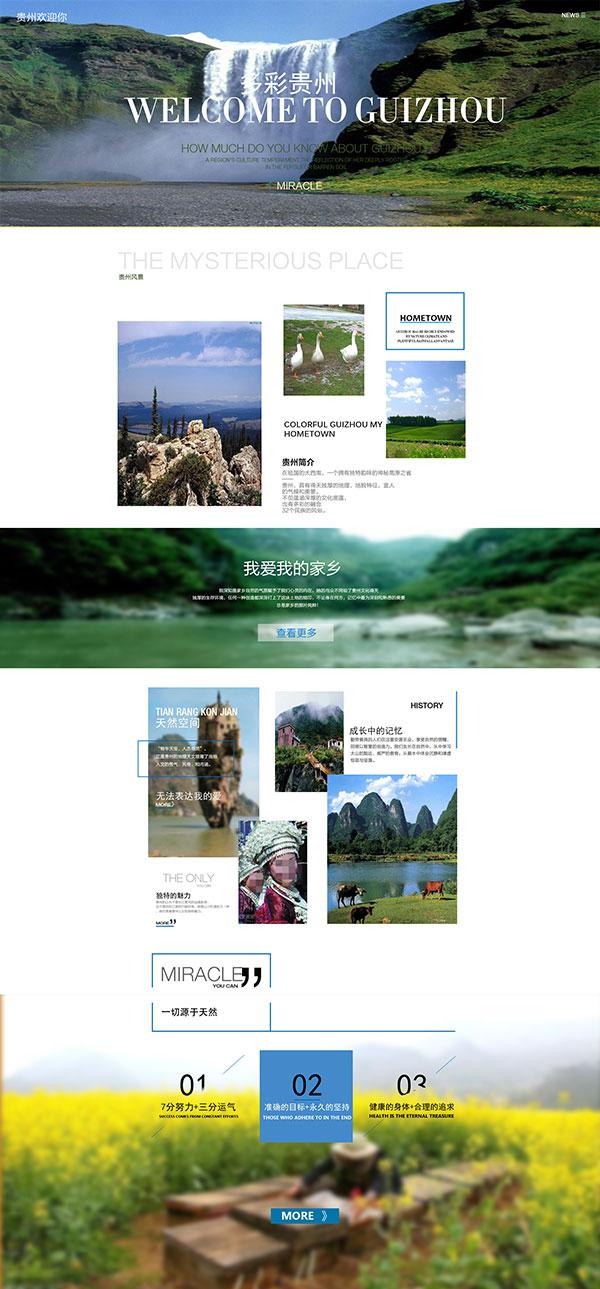 贵州欢迎你,瀑布,我爱我的家乡,查看按钮,天然空间,清新旅游海报 下载