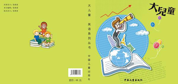 画册设计所需点数: 0 点 关键词: 儿童英语读物书籍封面设计欣赏psd